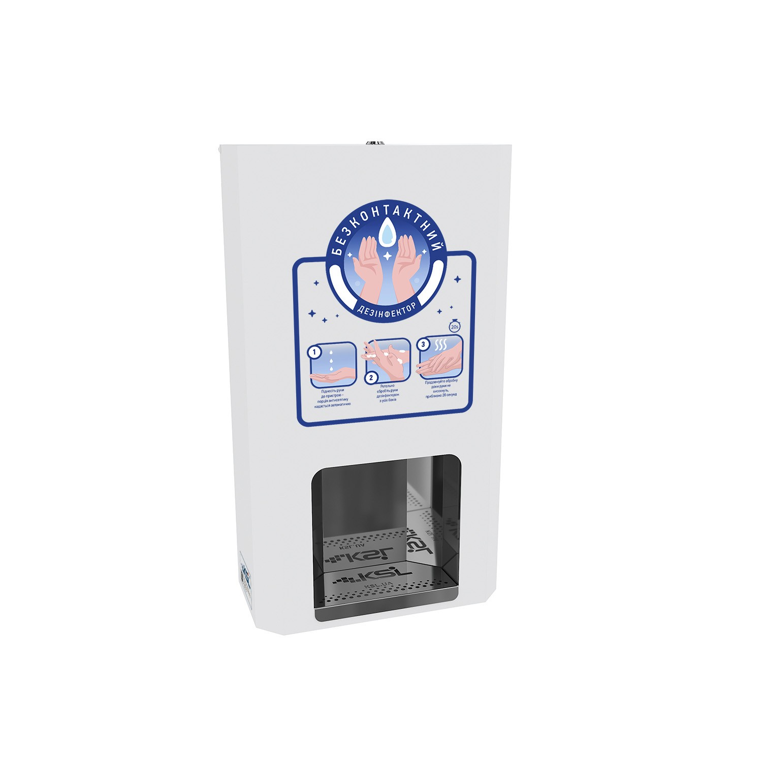 Hand hygiene station with touch-free automatic sanitizer dispenser (Копировать)